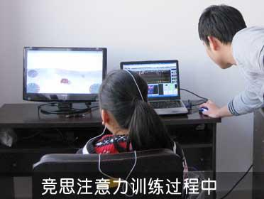 天津竞思教育-专注青少年注意力研究_行业优选品牌