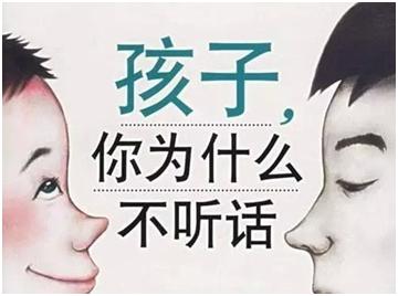 南京孩子不听话家长怎么办?.jpg