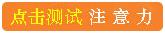 注意力尊宝官网.jpg