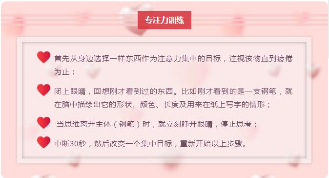 儿童<a href=http://www.zhuyili.org/ target=_blank class=infotextkey>注意力训练</a>方法.jpg