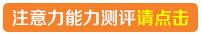 注意力能力尊宝官网.jpg