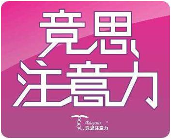 上海儿童思想不集中做事拖拉怎么办?.jpg