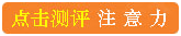 竞思注意力测评.jpg