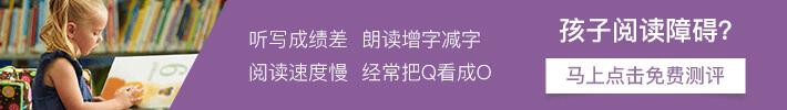 中国注意力训练网<a href=http://www.zhuyili.org/duxiezhangai/ target=_blank class=infotextkey>阅读障碍</a>测评