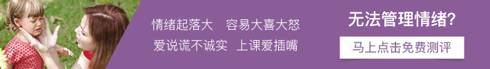 中国注意力训练网<a href=http://www.zhuyili.org/xunlianketang/27.html target=_blank class=infotextkey>情绪管理</a>测评
