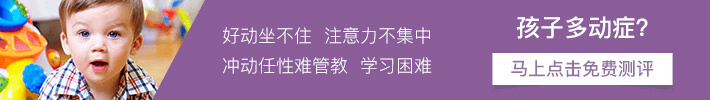 中国注意力训练网儿童多动症测评