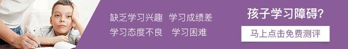 中国注意力训练网学习障碍测评
