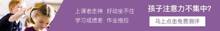 中国注意力训练网注意力不集中测评