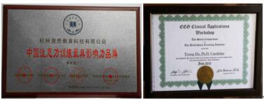 深圳竞思教育荣获中国注意力训练最具影响力品牌,脑电临床应用证书